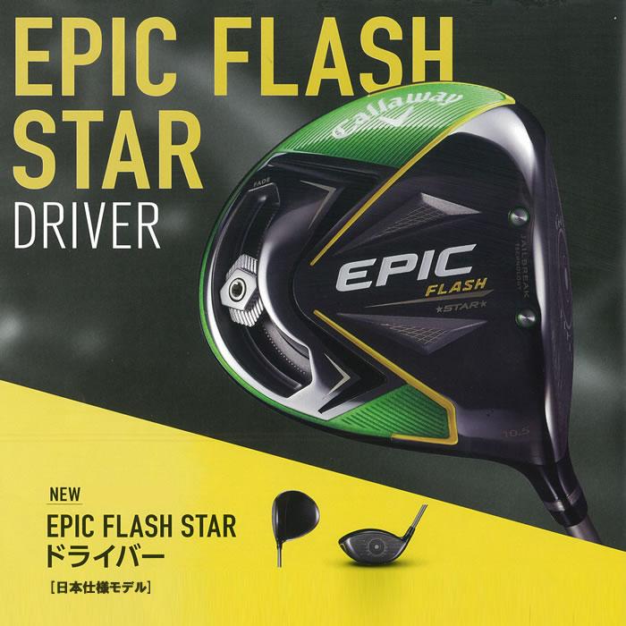 ●キャロウェイゴルフEPIC FLASH STAR DRIVERエピック フラッシュ スター ドライバー[日本仕様]カスタム シャフト
