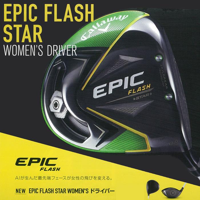 【女性用・レディースモデル FLASH】キャロウェイゴルフEPIC STAR FLASH STAR Women's DRIVER[日本仕様]エピック ウィメンズ フラッシュ スター ウィメンズ ドライバー, リスタ:1ed3cc98 --- wap.acessoverde.com