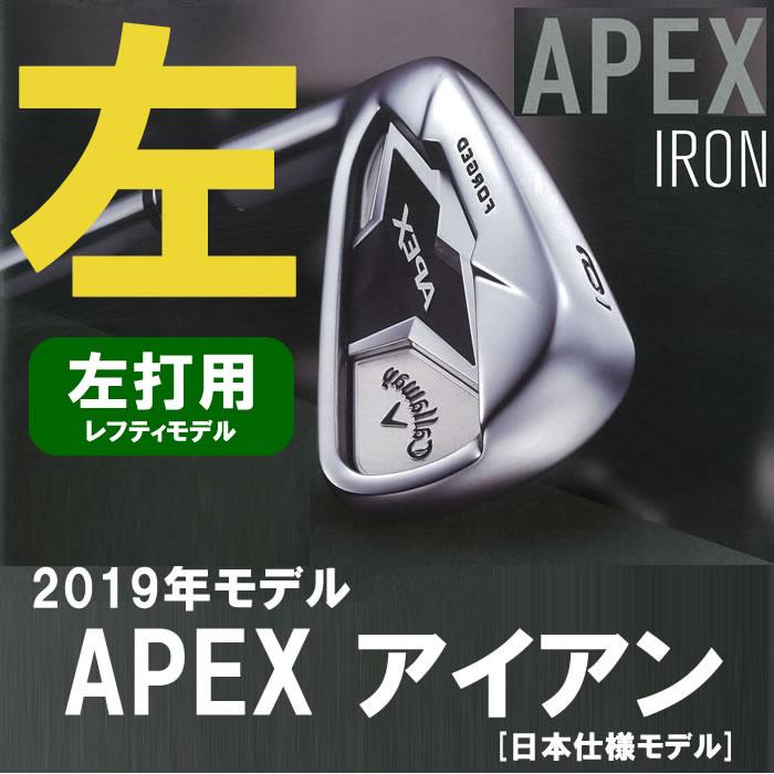 【左打用・レフティモデル】キャロウェイゴルフ2019 APEX IRONエーペックス アイアン[日本仕様]単品