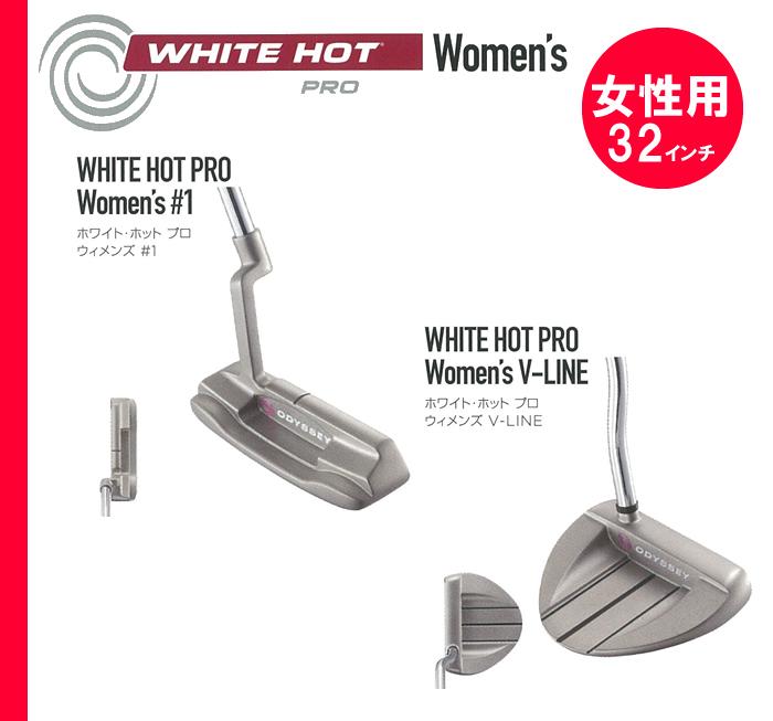 ●ODYSSEY/オデッセイ[女性用・32インチ] WHITE HOT PRO Women's PUTTER(2019)/ホワイト ホット プロ ウィメンズ パター[2019]