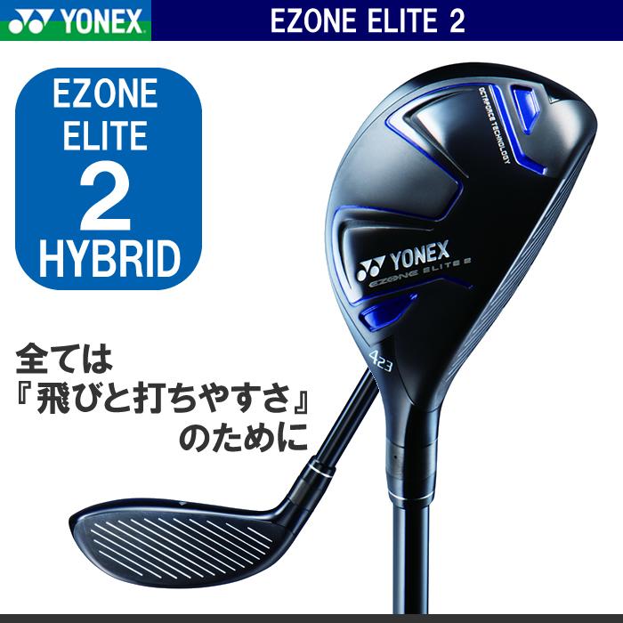 ●ヨネックス EZONE ELITE2 ユーティリティ