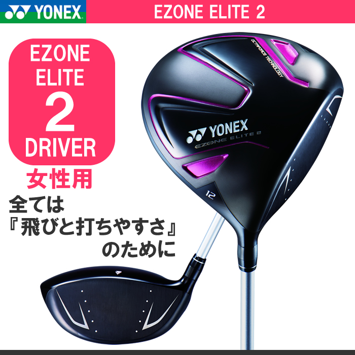 ●ヨネックス EZONE ELITE2ドライバー[女性用・レディースモデル]