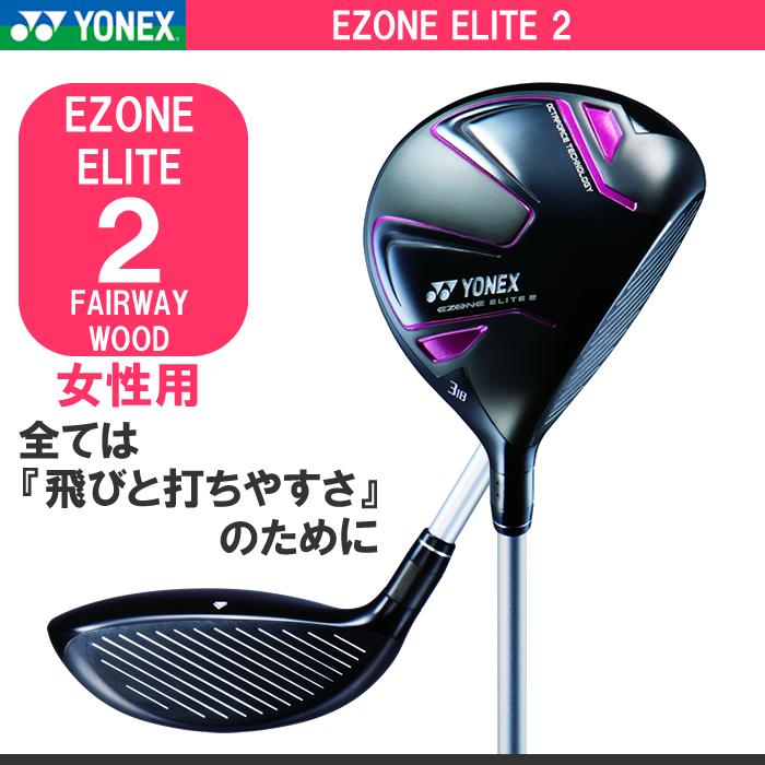 ●ヨネックス EZONE ELITE2フェアウェイウッド[女性用・レディースモデル]