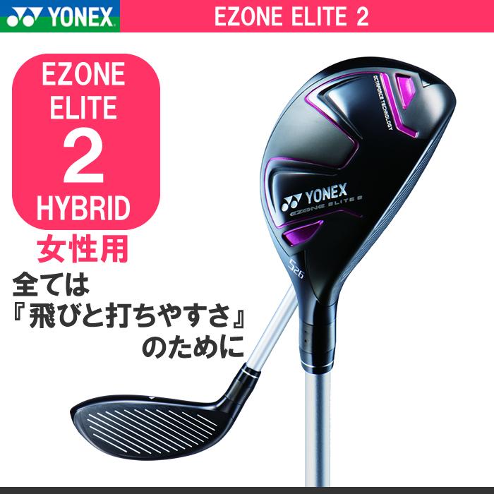 ●ヨネックス EZONE ELITE2 ユーティリティ[女性用・レディースモデル]