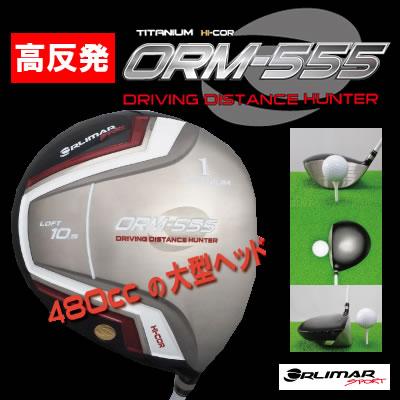 新発売の ●ORLIMAER/オリマーORM-555 ドライバー[高反発480cc], アブタグン 04f734d8