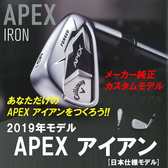【カスタムモデル(144000)】キャロウェイゴルフ2019 APEX IRONエーペックス アイアン[日本仕様]6本セット(#5~#9,PW)