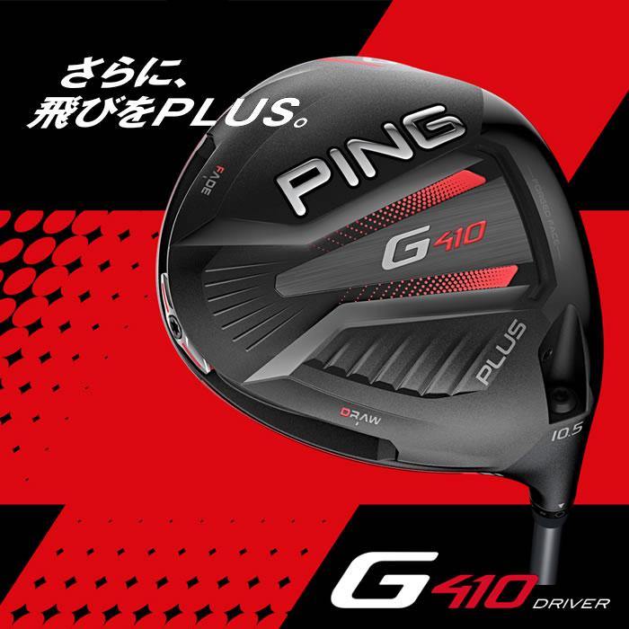 ●PING/ピン G410 G410●PING/ピン ドライバー[日本仕様モデル](69000), スマホケース雑貨のアージー:241f4d3d --- sunward.msk.ru