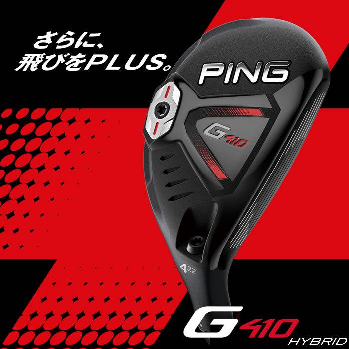 ●PING/ピン G410 ハイブリッド[日本仕様モデル]カーボンシャフト(36000)