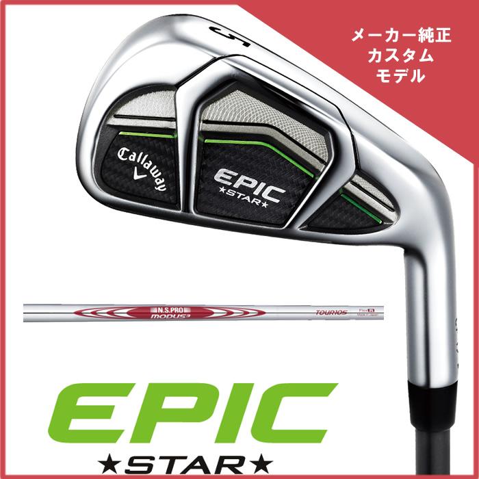 【カスタムモデル】キャロウェイゴルフEPIC STAR IRONエピック スター アイアン[日本仕様]5本セット(#6-9,PW)(160000)