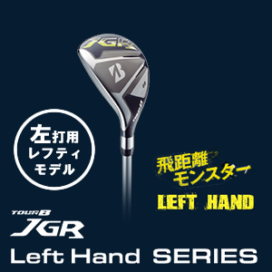 【左打用・レフティモデル】ブリヂストンゴルフTOUR B JGR レフトハンドシリーズ ユーティリティ(2017)JGRオリジナル TG1-HYシャフト(カーボン)