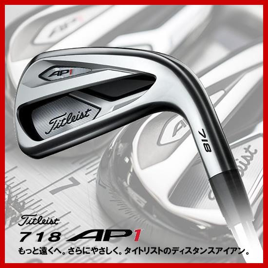 ●タイトリスト 718 AP1 アイアン【日本仕様モデル】Titleist カーボンシャフト 6本セット(#5~#9,PW)
