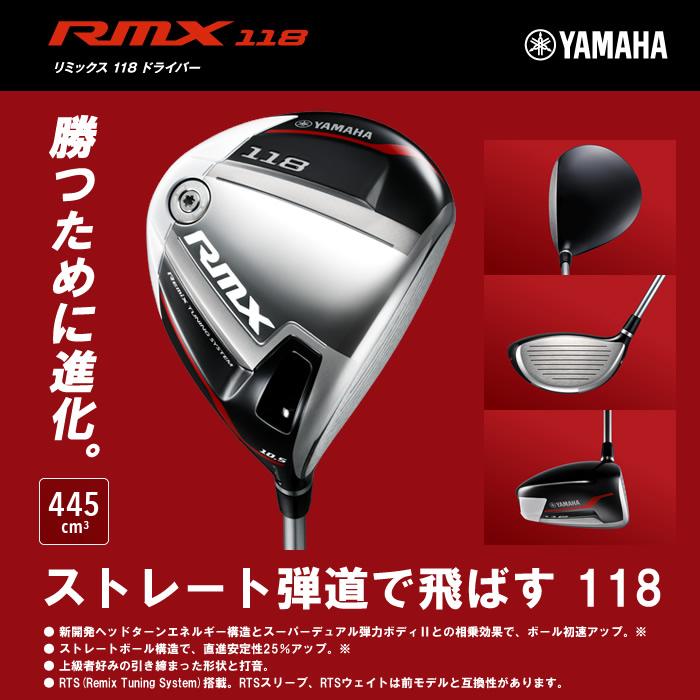 ●ヤマハ RMX 118 DRIVER/リミックス 118 ドライバーFUBUKI Ai II 50 シャフト