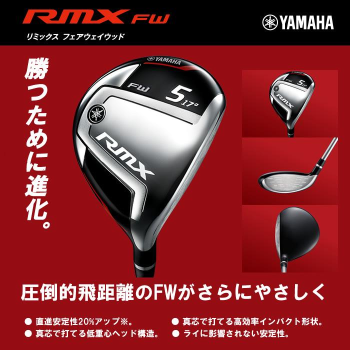 ●ヤマハ RMX FW/リミックス フェアウェイウッドFUBUKI AiII FW 55シャフト