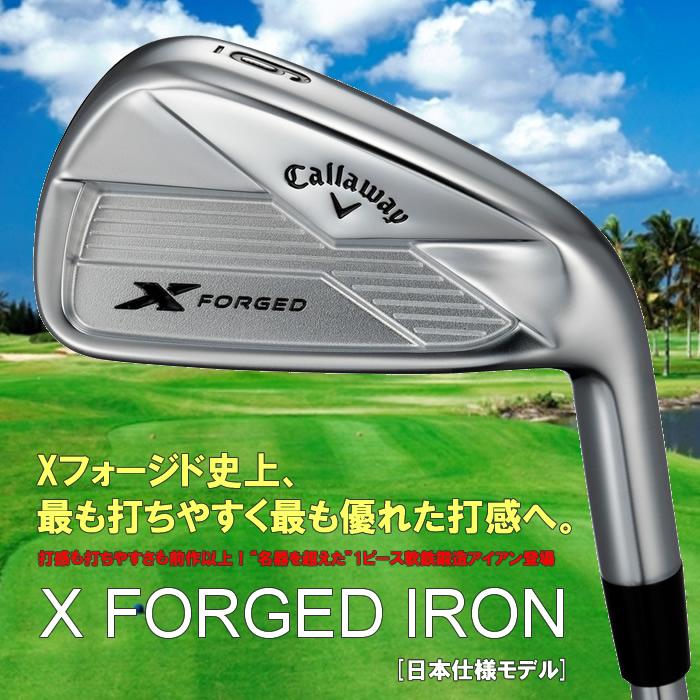 ●キャロウェイゴルフ 2018年モデルX FORGED IRONエックス フォージド アイアン[日本仕様]スチールシャフト 6本セット(#5-9,PW)