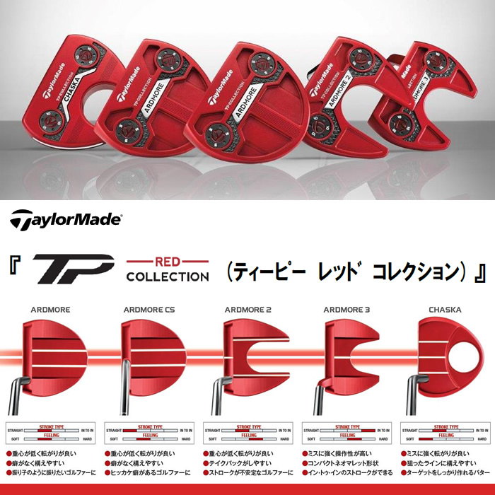 ●テーラーメイド パターTP COLLECTION RED Putter/TP コレクション レッド パター[日本仕様モデル]