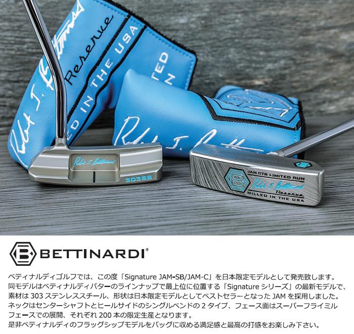 【限定商品】BETTINARDI/ベティナルディ パター『 Signature JAM-SB/JAM-C 』