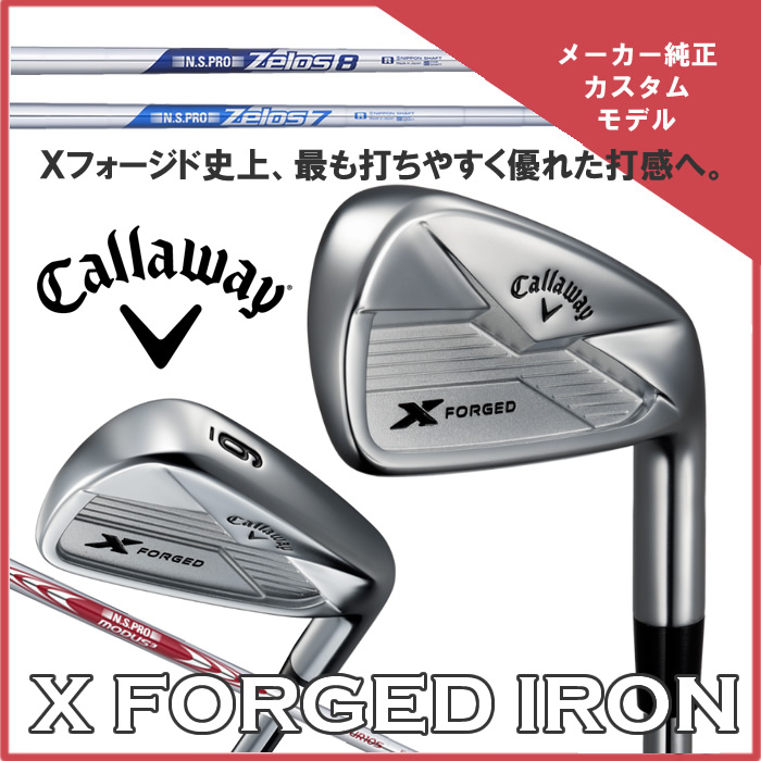 【カスタムモデル】キャロウェイゴルフ 2018年モデルX FORGED IRONエックス フォージド アイアン[日本仕様]スチールシャフト 6本セット(#5-9,PW)/(144000)