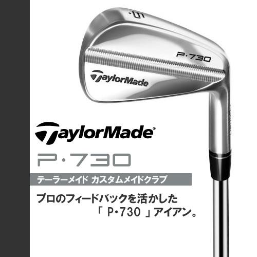 [カスタムモデル]テーラーメイド P730 アイアンスチール シャフト[日本仕様]N.S.PRO MODUS3 105 スチールシャフト 6本セット(#5~PW) (150000)