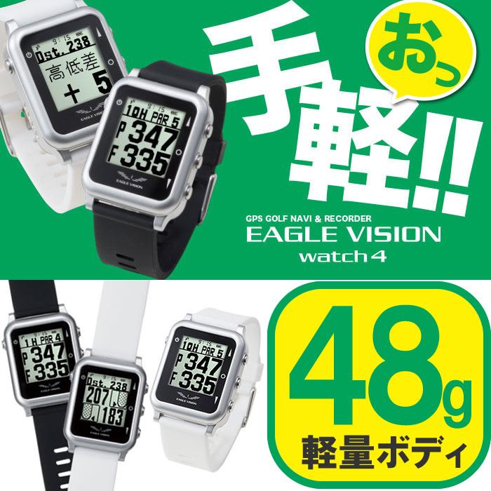 ●EAGLE VISION Watch 4イーグルビジョン ウォッチ4