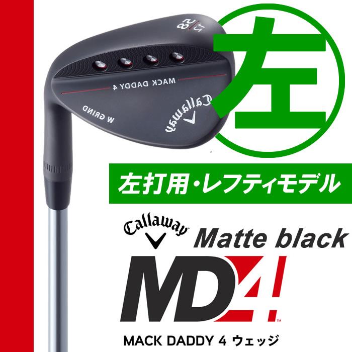 【左打用・レフティモデル】キャロウェイゴルフMACK DADDY 4 WEDGEマックダディ 4 ウェッジ[日本仕様モデル]マットブラック Dynamic Gold S200 シャフト