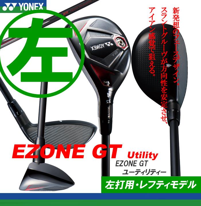 【左打用・レフティモデル】ヨネックス EZONE GT ユーティリティREXIS for EZONE GT シャフト