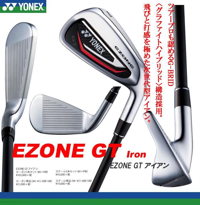 ●ヨネックス EZONE GT アイアンN.S.PRO 950GH HT(スチール) シャフト単品