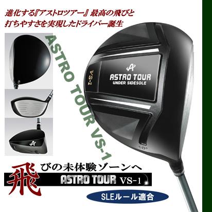 ●ASTRO TOUR VS-1アストロ ツアー VS-1ドライバー