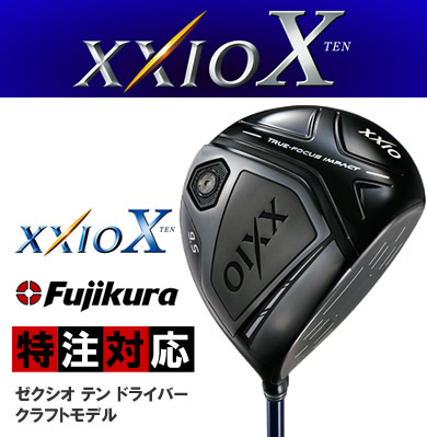 【カスタムモデル】ダンロップ XXIO X ゼクシオ テン ドライバークラフトモデル(90000)フジクラ社
