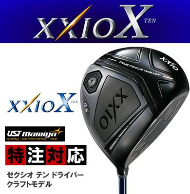 【カスタムモデル】ダンロップ XXIO X ゼクシオ テン ドライバークラフトモデル(90000)USTマミヤ社