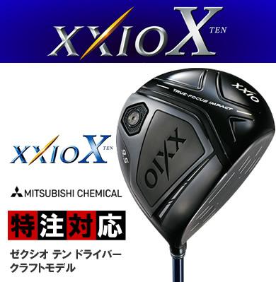 【カスタムモデル】ダンロップ XXIO X ゼクシオ テン ドライバークラフトモデル(90000)三菱ケミカル社