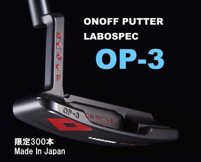●ONOFF/オノフLABOSPEC OP-3 パター[限定商品]