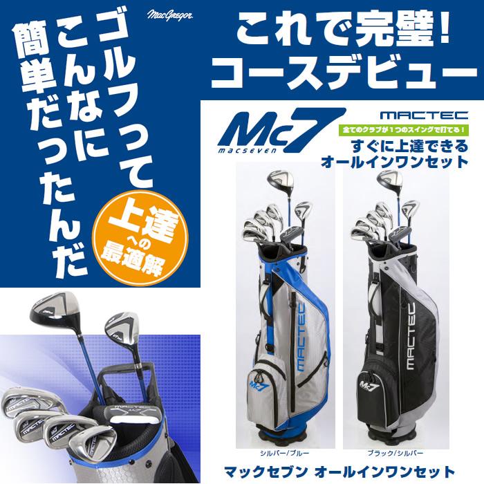 ●マグレガー マックテック MC7 [7本セット・キャディバッグ付き]