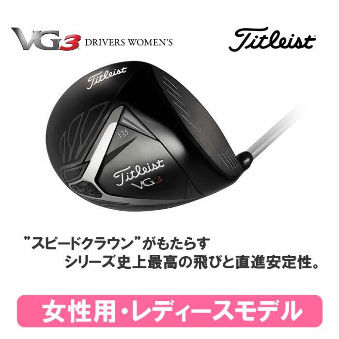 【女性用・レディース】タイトリスト VG3ドライバー(2018)タイトリストVG40 シャフト
