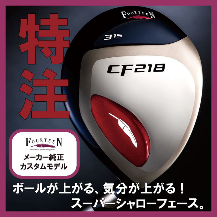 【三菱ケミカル社・カスタムモデル】フォーティーンCF 218 フェアウェイウッド(57000)