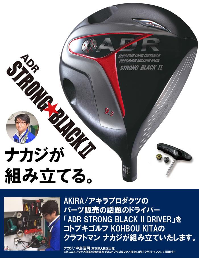 【カスタムモデル】アキラ ADR STRONG BLACK IIドライバー[ナカジがつくる]