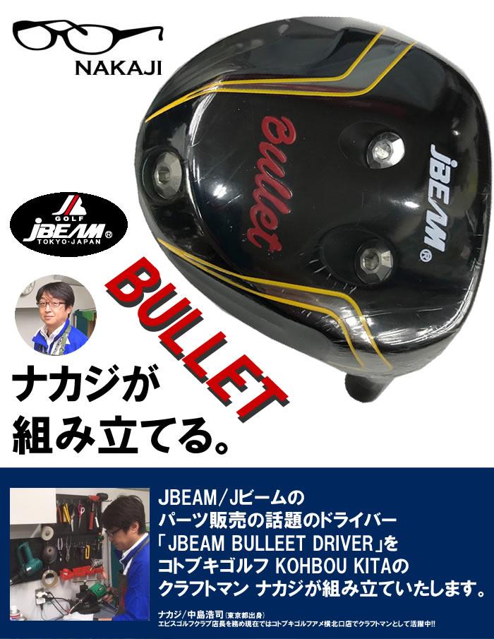 【カスタムモデル】JBEAMバレット ドライバー[ナカジがつくる]