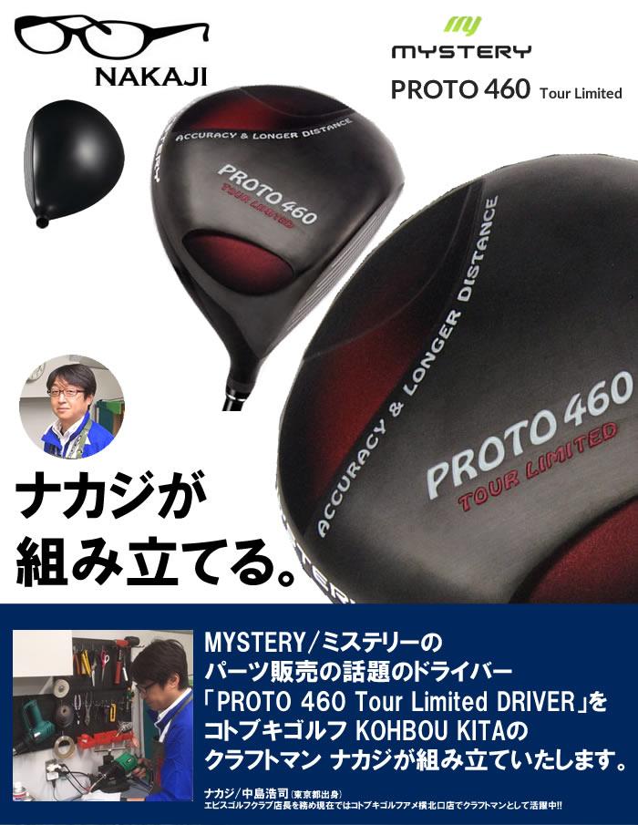 【カスタムモデル】MYSTERRYPROTO 460 Tour Limited ドライバー[ナカジがつくる]