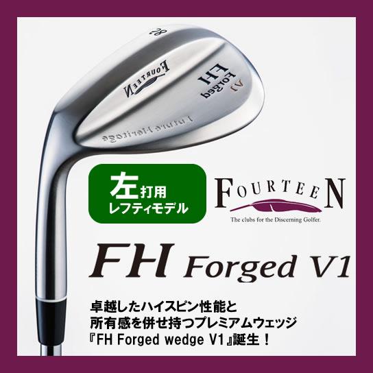 【左打用・レフティモデル】フォーティーン FH forged wedge V1FH フォージド ウェッジ V1スチールシャフト