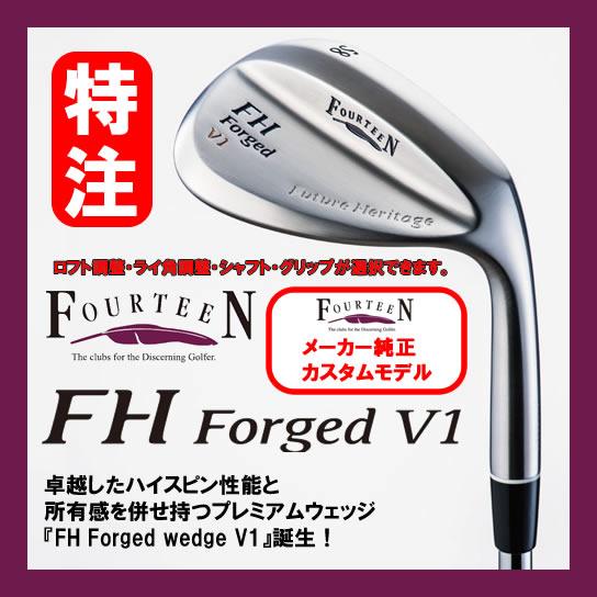 【カスタムモデル】フォーティーンFH forged wedge V1FH フォージド ウェッジ V1スチールシャフト(23000)