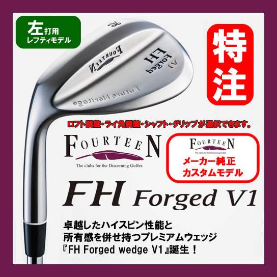 【カスタムモデル】[左打用・レフティモデル]フォーティーン FH forged wedge V1FH フォージド ウェッジ V1スチールシャフト(23000)