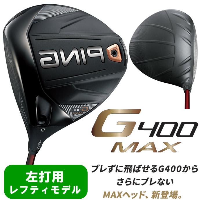 【左打用・レフティモデル】PING/ピン G400 MAX ドライバー[日本仕様モデル]カスタムシャフト