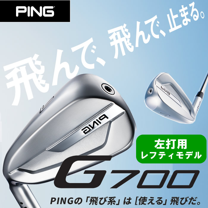 【左打用・レフティモデル】PING/ピン G700 アイアン[日本仕様モデル]カーボンシャフト 6本セット[#5~#9,PW]