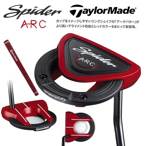 ●テーラーメイド パターSpider ARC Putter/スパイダー アーク パター[日本仕様モデル]Spider ARC Lamkin グリップ装着モデル