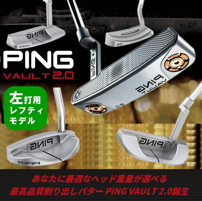 【左打用・レフティモデル】PING/ピン パターVAULT 2.0/ヴォルト 2.0[日本仕様モデル]