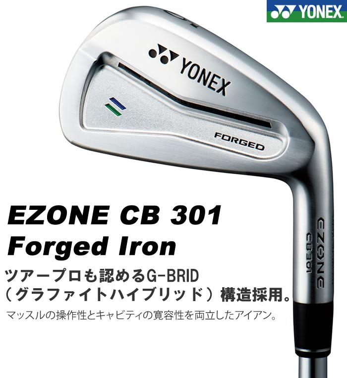 ●ヨネックス/EZONE CB 301 Forged Ironイーゾン CB アイアン スチール6本セット(#5~9,PW)