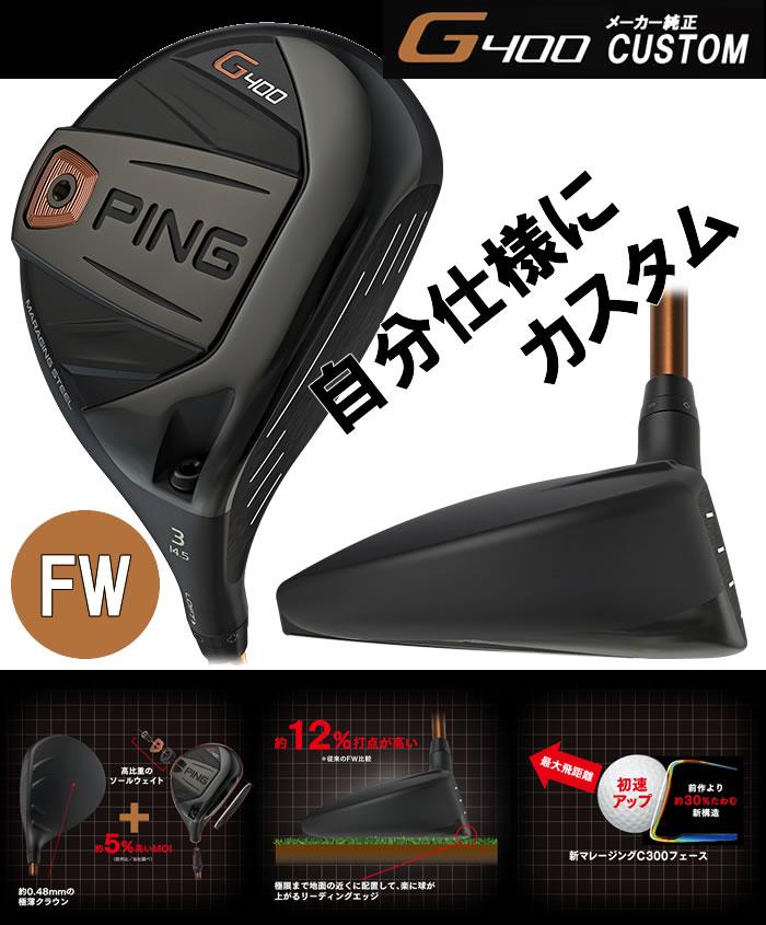 【三菱ケミカル社 カスタム】PING/ピン G400 フェアウェイウッド[日本仕様モデル](61000) BASARA