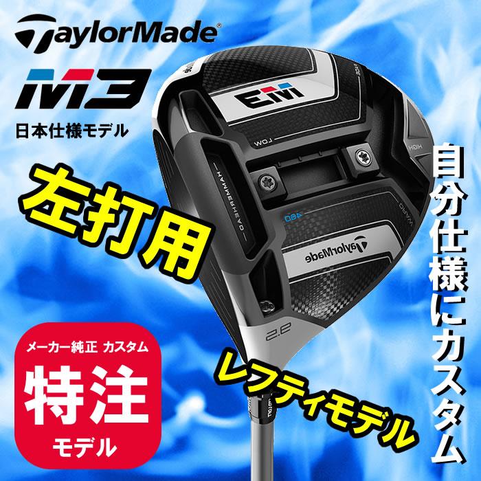 FUBUKI ドライバー テーラーメイド [日本仕様] M3 DRIVER/ 【三菱ケミカル社・カスタム】 カスタムシャフト エムスリー [2018]
