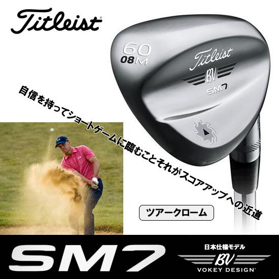 ●タイトリスト ボーケイ・デザインSM7 ウェッジ[日本仕様モデル]ツアークロム仕上N.S.PRO MODUS3 TOUR 120 S シャフト