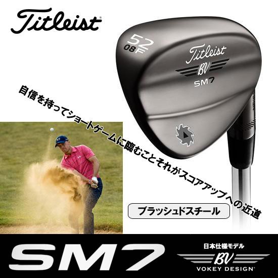●タイトリスト ボーケイ・デザインSM7 ウェッジ[日本仕様モデル]ブラッシュドスチール仕上N.S.PRO MODUS3 TOUR 120 S シャフト