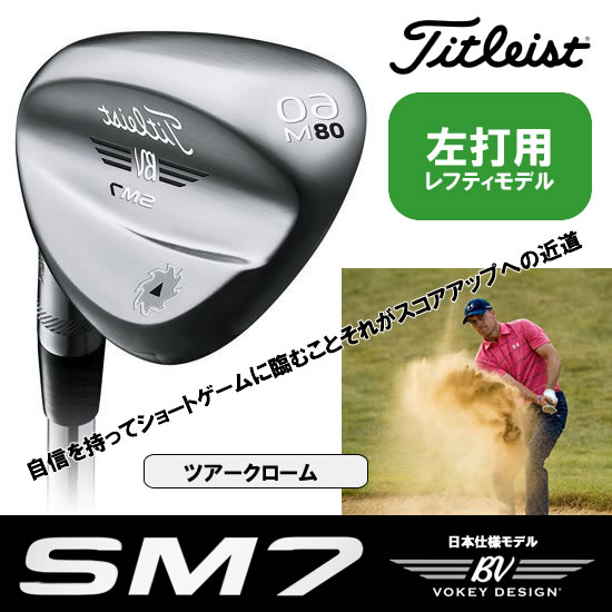 【左打用・レフティモデル】タイトリスト ボーケイ・デザインSM7 ウェッジ[日本仕様モデル]ツアークロム仕上N.S.PRO MODUS3 TOUR 120/S